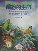 【書寶二手書T2/科學_JBZ】繽紛的生命-造訪基因庫的燦爛國度_威 爾森
