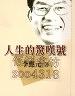 二手書R2YB2002年9月初版三刷《人生的驚嘆號》李應元 人物98678870
