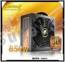 新竹【超人3C】LEPA 利豹 80 Plus 銅牌B系列 850W 模組化電源供應器 13.5公分靜音風扇