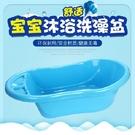 包郵大號加厚初生嬰兒浴盆寶寶洗澡桶兒童小孩嬰幼兒沐浴盆可坐躺