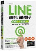 Line即時行銷好點子:認識到認同、消息轉消費,最有效的依「賴」行銷手法攻略(暢