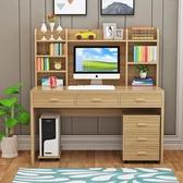 電腦書桌簡約臺式電腦桌家用經濟型辦公桌書桌書架組合兒童創意學習桌【免運】