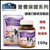 *KING WANG*維補力-維補力酵素整腸劑 100g