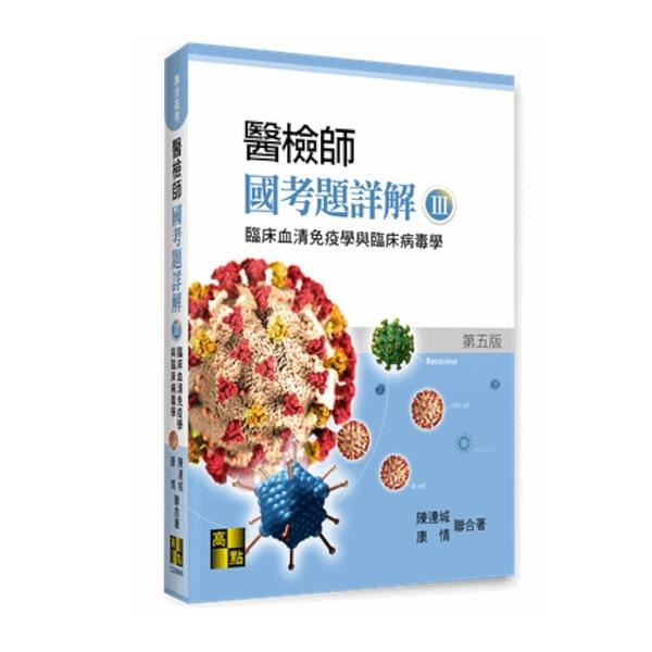 醫檢師國考題詳解(III)臨床血清免疫學與臨床病毒學