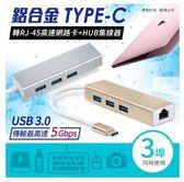 【台中平價鋪】全新USBT-RJ45 Type-C 轉 3埠USB 3.0 鋁合金集線器+RJ45高速網路卡