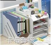 文件架置物架多層桌面創意神器辦公用品收納架子書立文件夾收納盒 卡布奇諾