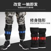 健身器具綁腿沙袋帶鉛塊負重裝備跑步運動可調節  SQ11428『寶貝兒童裝』