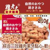[寵樂子]《雞老大》寵物機能雞肉零食 - CBS-34 綜合三效雞肉潔牙點心 - 軟 190g / 狗零食