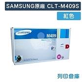 原廠碳粉匣 SAMSUNG 紅色 CLT-M409S/M409S /適用 SAMSUNG CLP-315/CLX-3175FN