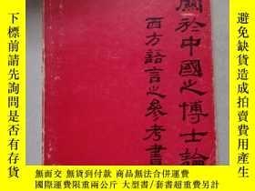 二手書博民逛書店DOCTORAL罕見DISSERTATIONS ON CHINA A Bibliography of Studie