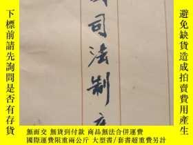 二手書博民逛書店罕見中國司法制度Y17606 熊先覺 中國政法大學出版社 出版1986