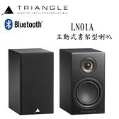 Triangle 三角 ELARA系列 LN01A 主動式書架型喇叭【公司貨保固+免運】