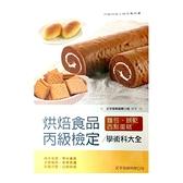 烘焙食品丙級檢定學術科大全(麵包.餅乾.西點蛋糕)(6版)