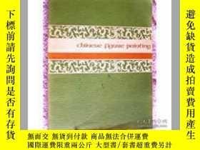 二手書博民逛書店Chinese罕見figure paintingY28384 F