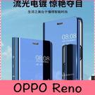 【萌萌噠】歐珀 OPPO Reno Z 十倍變焦版 電鍍鏡面智能支架款保護殼  可支架 側翻皮套 手機套 手機殼