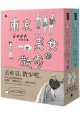 東京美女散步(唯一美女繪卷紙膠帶限量版套書)