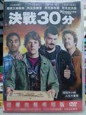 挖寶二手片-C05-017-正版DVD*電影【決戰30分】-丹尼麥布萊*尼克史沃森*傑西艾森柏格