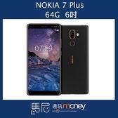 (6期0利+贈32G記憶卡)諾基亞 NOKIA 7 Plus/NOKIA 7+/6吋螢幕/64GB/指紋辨識/蔡司鏡頭【馬尼通訊】