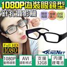 【台灣安防】監視器 1080P 偽裝眼鏡型 蒐證 針孔攝影機 1920x1080 支援32GB 密錄 辦公室 談判