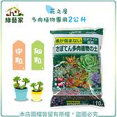 【綠藝家】花之屋多肉植物專用2公升-中粒、細粒