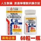 人生製藥 渡邊檸檬酸鈣膜衣錠(60錠) 鈣片 鈣質補充 元氣健康館