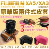 【小咖龍】 Fujifilm XA5 XA3 XM1 XA1 XA2 XA10 兩件式皮套 富士 X-A5 X-A5 相機包 相機皮套 保護套 皮套