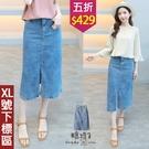 【五折價$429】糖罐子前開衩造型釘釦口袋單寧裙→藍 現貨【SS1944】(XL號下標區)