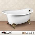 【台灣吉田】00666-150 古典造型貴妃獨立浴缸
