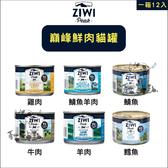 ZiwiPeak巔峰〔93%鮮肉貓主食罐,6種口味,185g〕 產地:紐西蘭 (一箱12入)