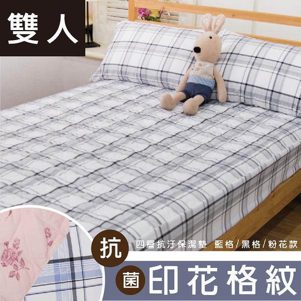 雙人保潔墊 - 印花格紋3款【床包式】專業四層防污、強效抗菌、MIT台灣製
