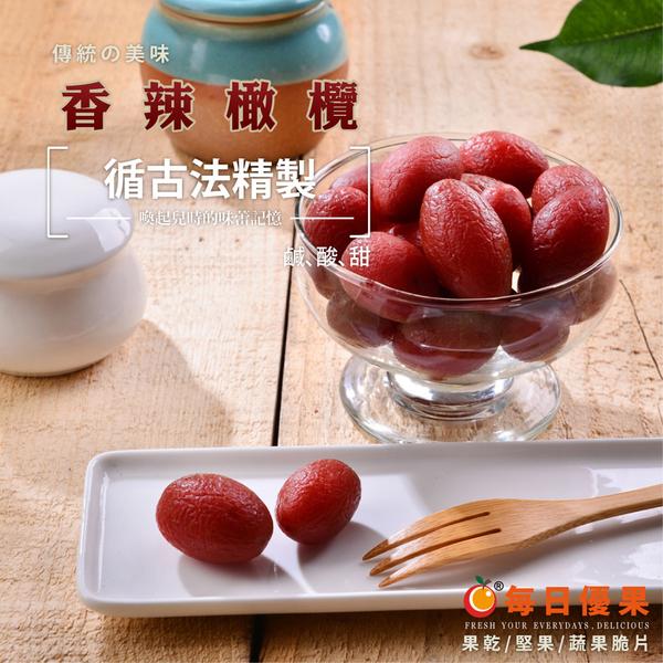 香辣橄欖300G 每日優果