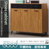 《固的家具GOOD》176-2-AA 肯詩特淺柚木色4尺鞋櫃/含三大三小活動隔板【雙北市含搬運組裝】