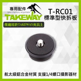 【T-RC01 專用快拆板 1/4 螺牙】TAKEWAY TRC01 需搭配R系列 T-B02 T-B03 T2 屮S0