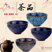 堯峰陶瓷 茶具系列 茶杯系列 窯變-將軍杯 4色 功夫茶杯 單入 | 自用贈禮適用