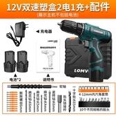 電鑽 12V鋰電鉆充電式手鉆小手槍鉆電鉆多功能家用電動螺絲刀電轉-完美
