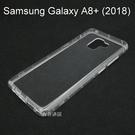 氣墊空壓透明軟殼 Samsung Galaxy A8+ (2018) 6吋