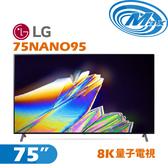 《麥士音響》 LG樂金 75吋 8K量子點電視 75NANO95