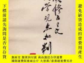 二手書博民逛書店罕見史學觀點批判Y25406 人民出版社 出版1977