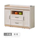 【時尚屋】[RT9]諾拉莊園4尺收納餐櫃RT9-G101-免運費/免組裝/餐櫃
