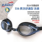 [開發票 台灣製 SAEKO] S56 透明黑 長泳舒適型 平面泳鏡;蛙鏡;蝴蝶魚戶外