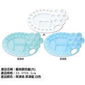 藝術調色盤(大)CP-00011(33.5*20.5cm)【愛買】