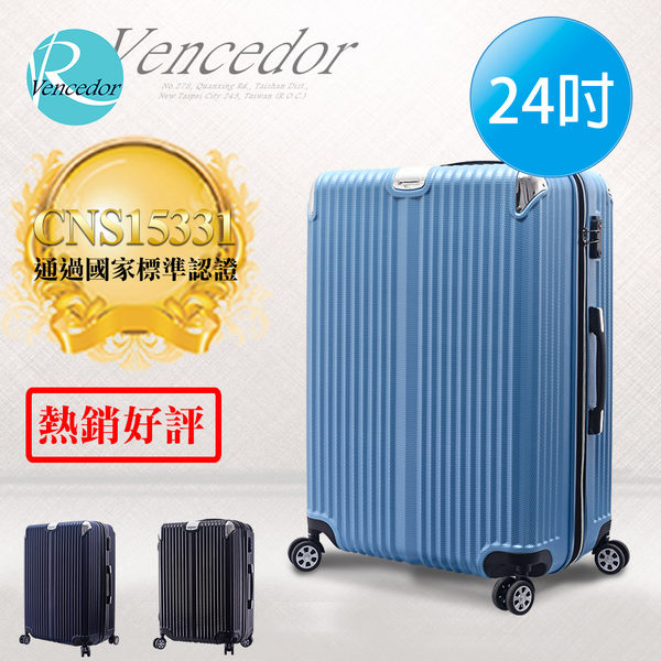 【VENCEDOR】行李箱推薦 行李箱尺寸 24吋ABS時光膠囊行李箱 出國 旅遊 旅行箱 拉桿箱