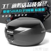 後背箱適用于摩托車電動車通用夏德SHAD39尾箱 后備箱 置物箱機車儲物箱LX 智慧e家