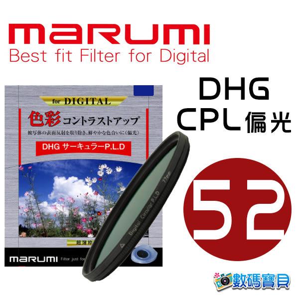 【免運費】Marumi DHG CPL 52mm 數位多層鍍膜環形偏光鏡 52 (薄框,日本製,彩宣公司貨)