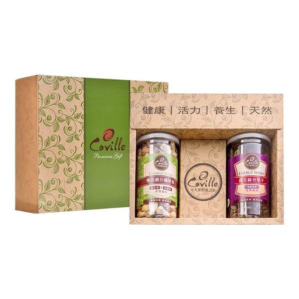 【Coville可夫萊】綠茵二入裝堅果禮盒