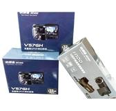 ABEE 快譯通 V57GH+H100【限量10台/附32G/保固三年】前後雙錄 STARVIS GPS測速 行車記錄器/C570D