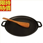 鑄鐵鍋 平底-日本南部鐵器無塗層受熱均勻加厚煎盤煎鍋68aa32【時尚巴黎】