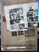 挖寶二手片-U02-201-正版DVD-華語【台北異想 紙盒裝】-八個嘻笑怒罵的台北故事 從清晨到深夜 接力