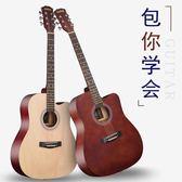 41寸初學者木吉他378寸新手378入門40民謠男女學生6弦樂器原木【全館免運】