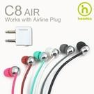 hoomia C8 Air金屬魔球入耳式立體聲耳機 航空版 T